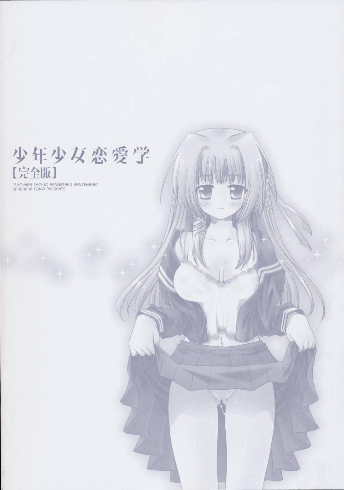 Shounen Shoujo Renaigaku Kanzenban 267
