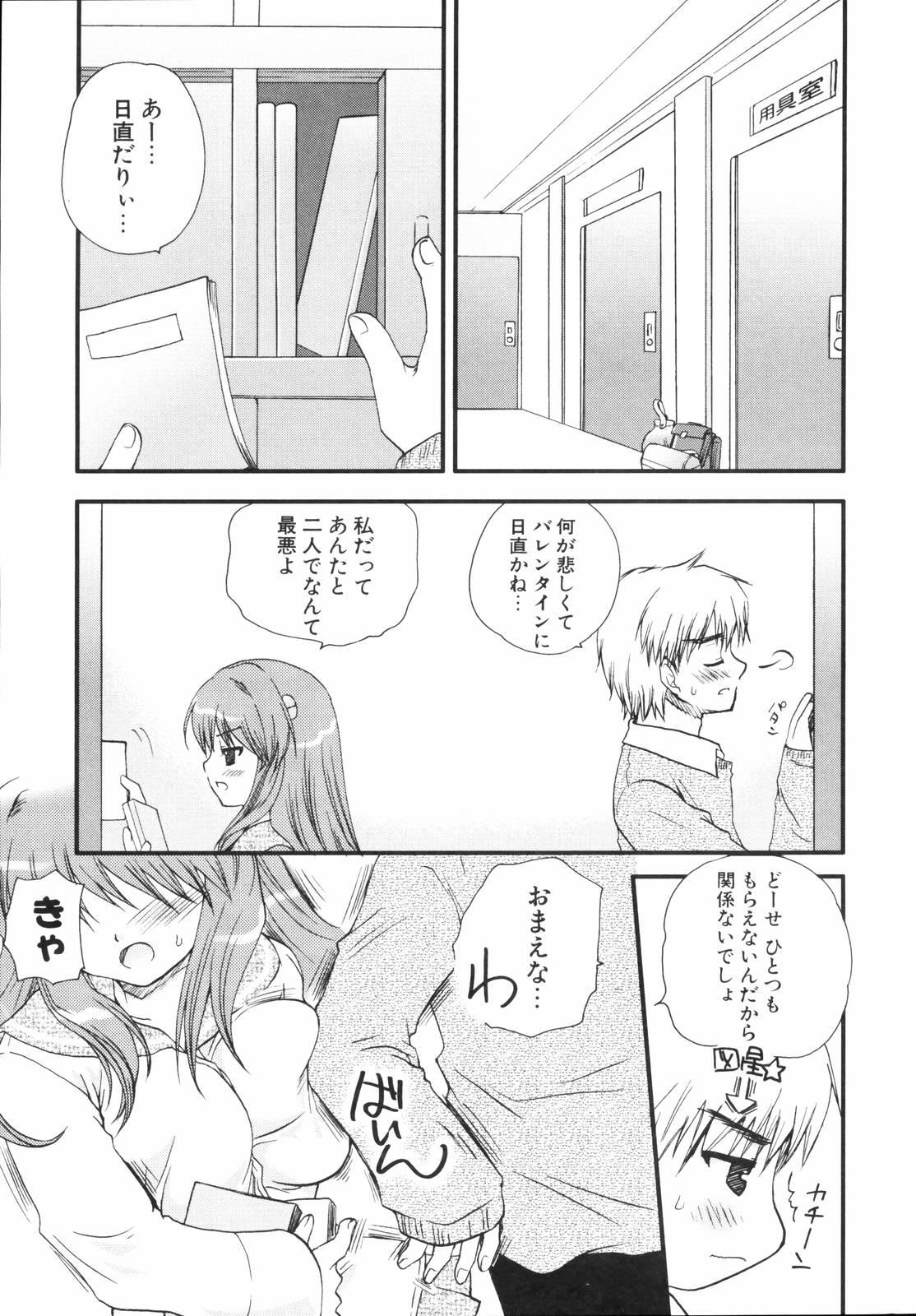 Shounen Shoujo Renaigaku Kanzenban 45