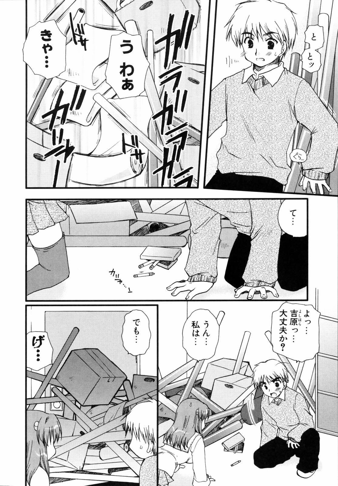 Shounen Shoujo Renaigaku Kanzenban 46