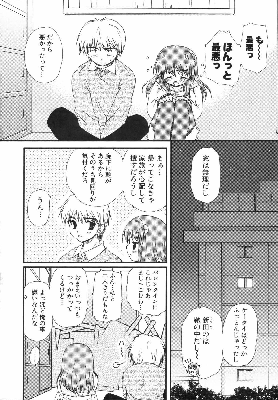 Shounen Shoujo Renaigaku Kanzenban 48