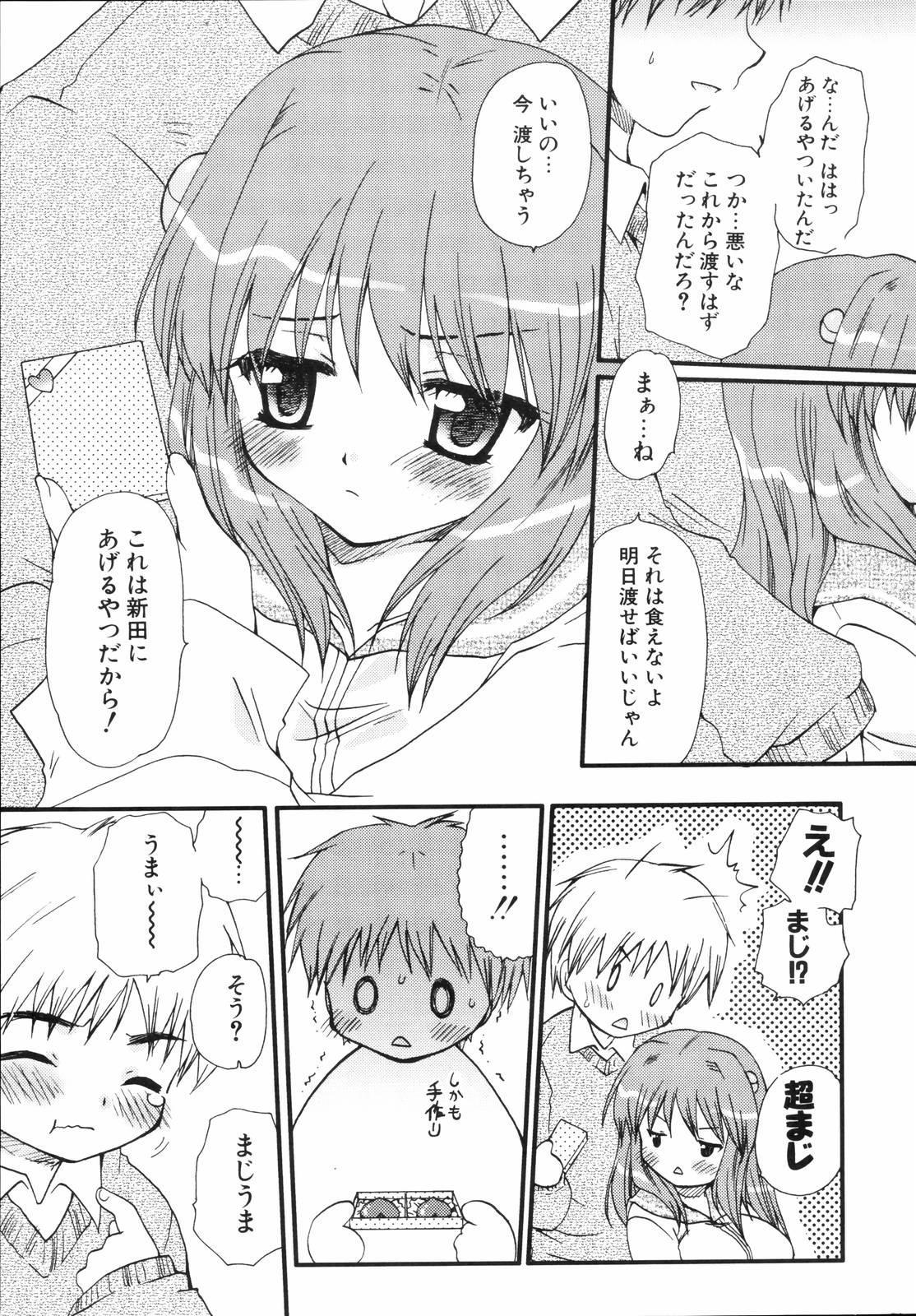 Shounen Shoujo Renaigaku Kanzenban 51