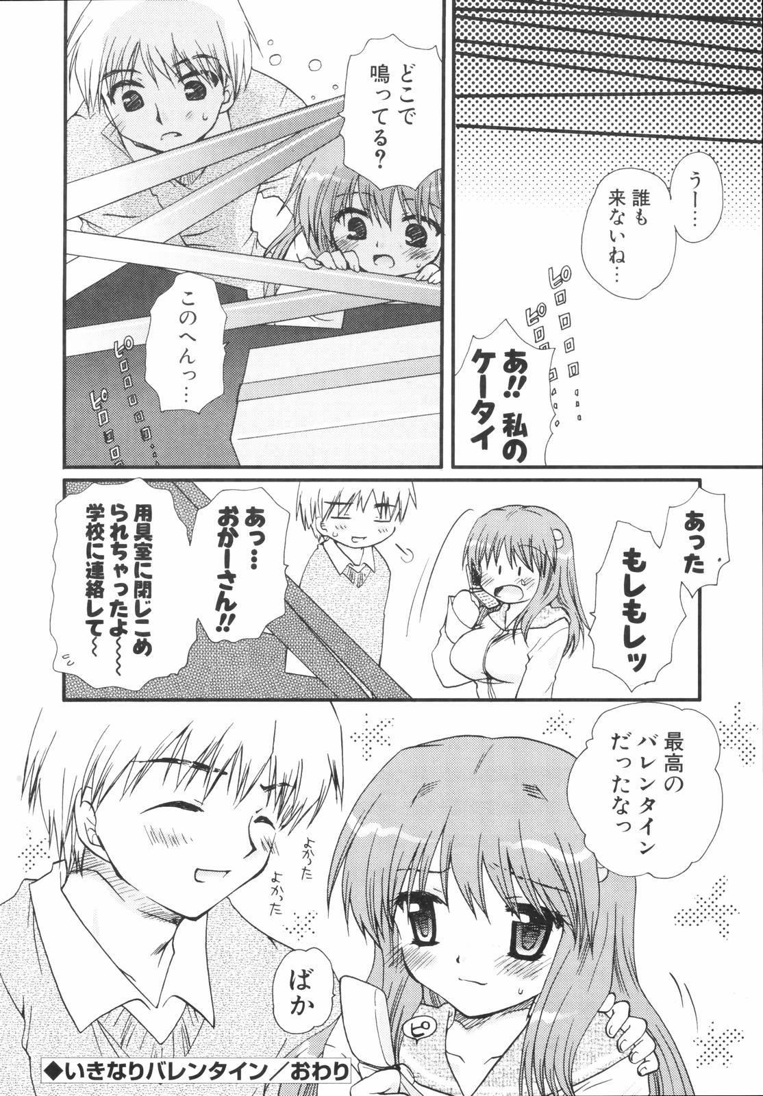 Shounen Shoujo Renaigaku Kanzenban 64