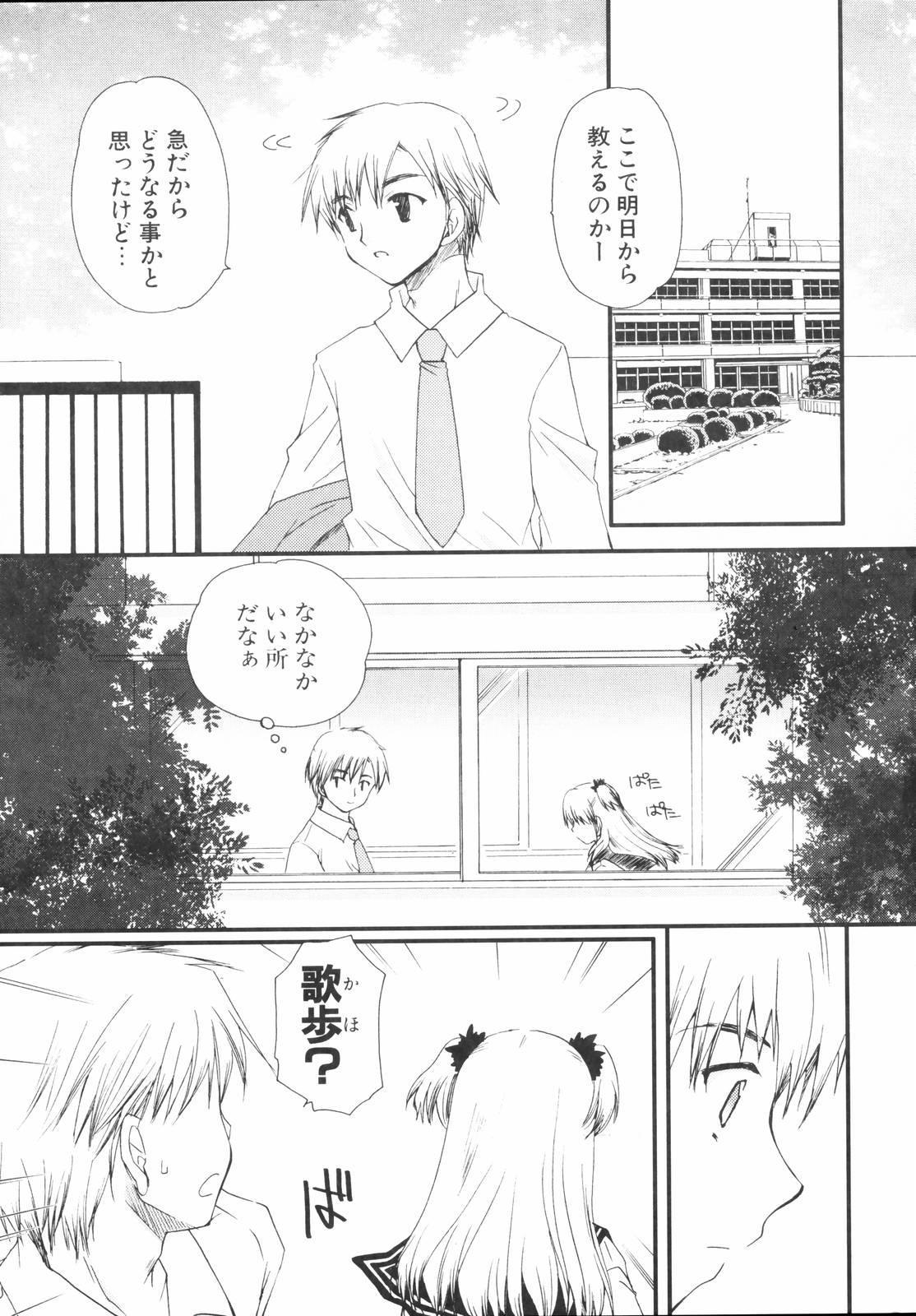 Shounen Shoujo Renaigaku Kanzenban 65