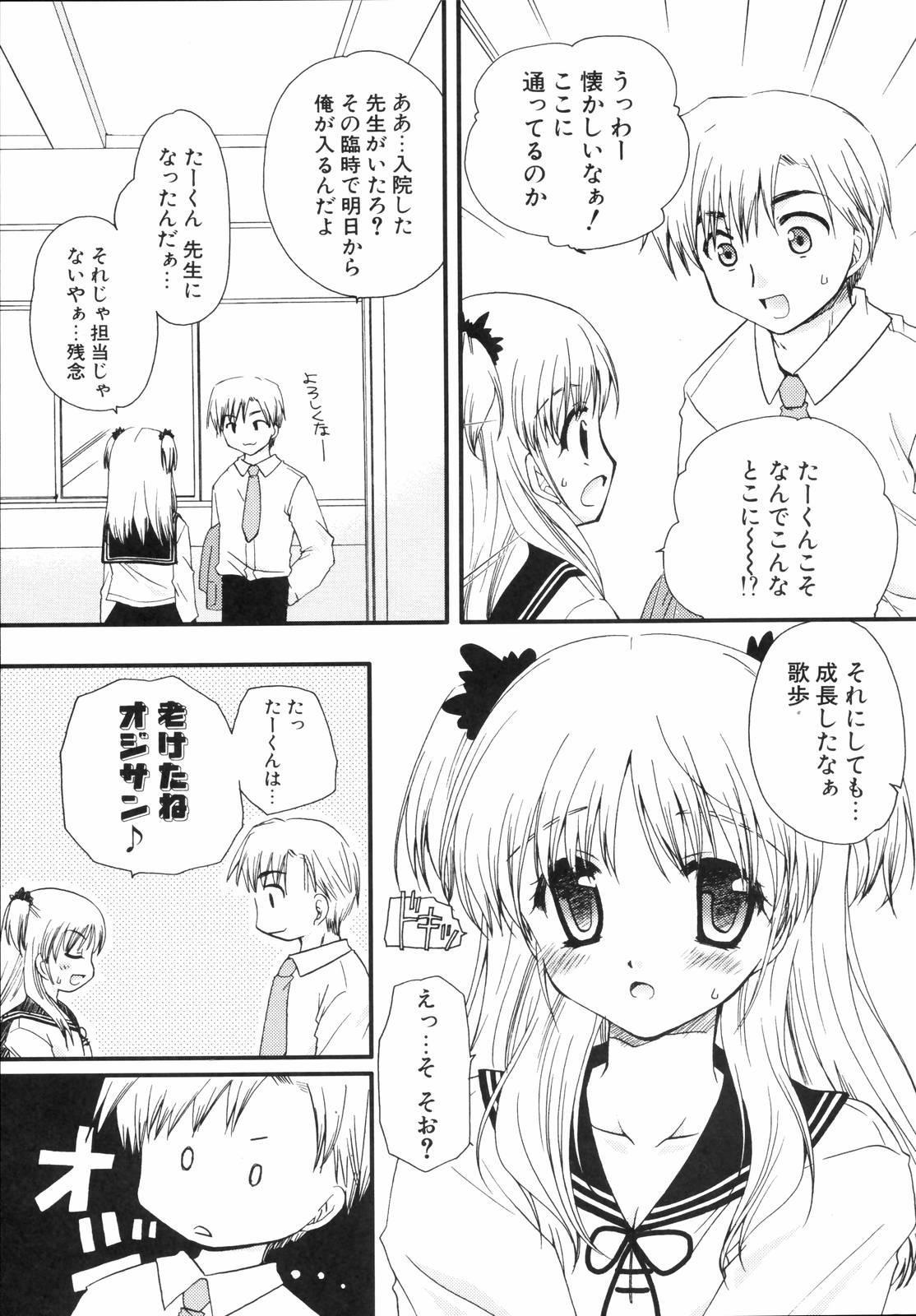 Shounen Shoujo Renaigaku Kanzenban 67