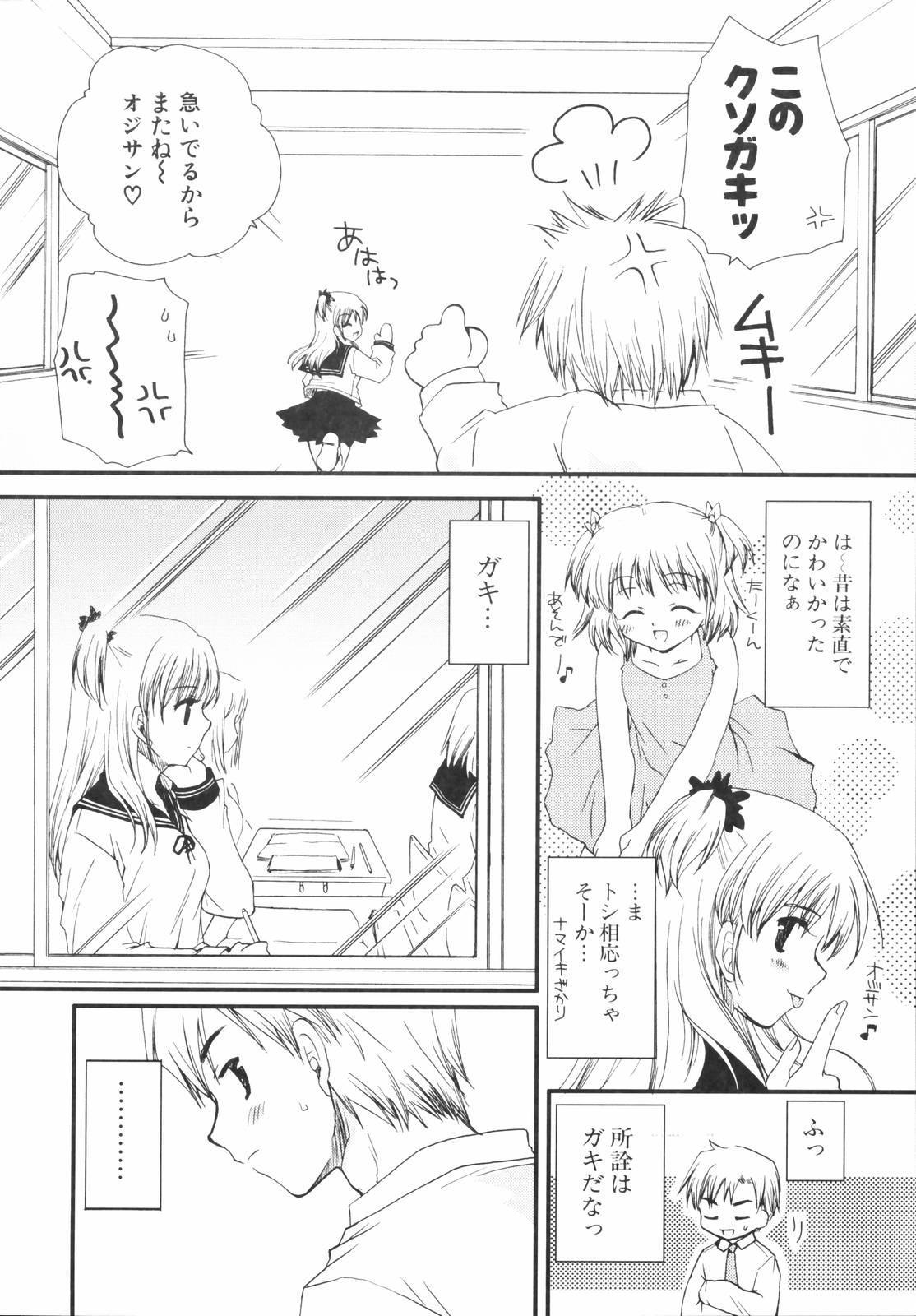 Shounen Shoujo Renaigaku Kanzenban 68