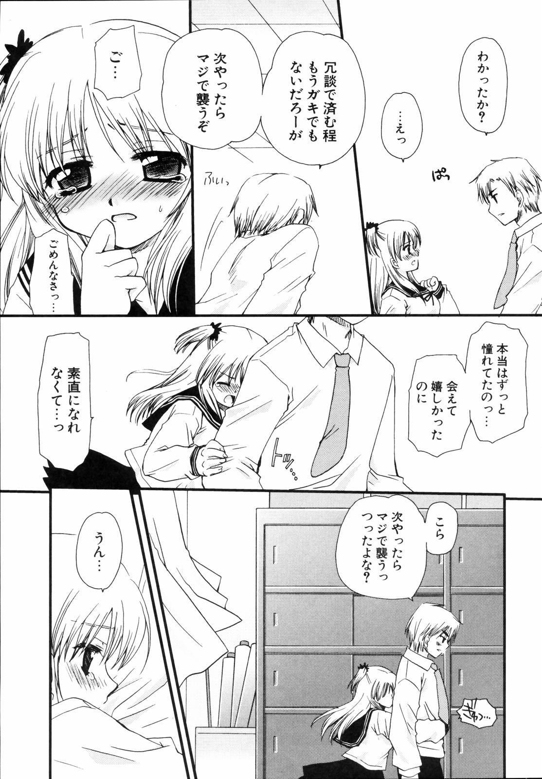 Shounen Shoujo Renaigaku Kanzenban 73