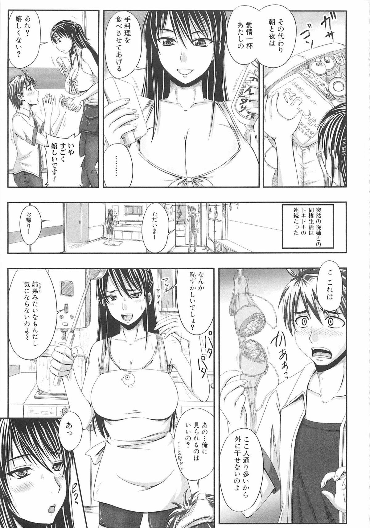 [Nozarashi Satoru] Shi-Kan-Ai 111