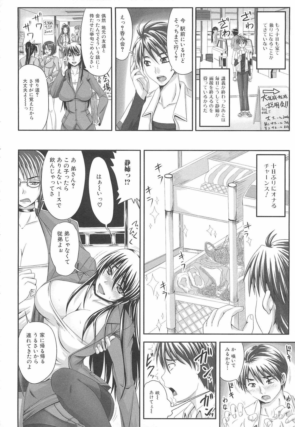 [Nozarashi Satoru] Shi-Kan-Ai 114