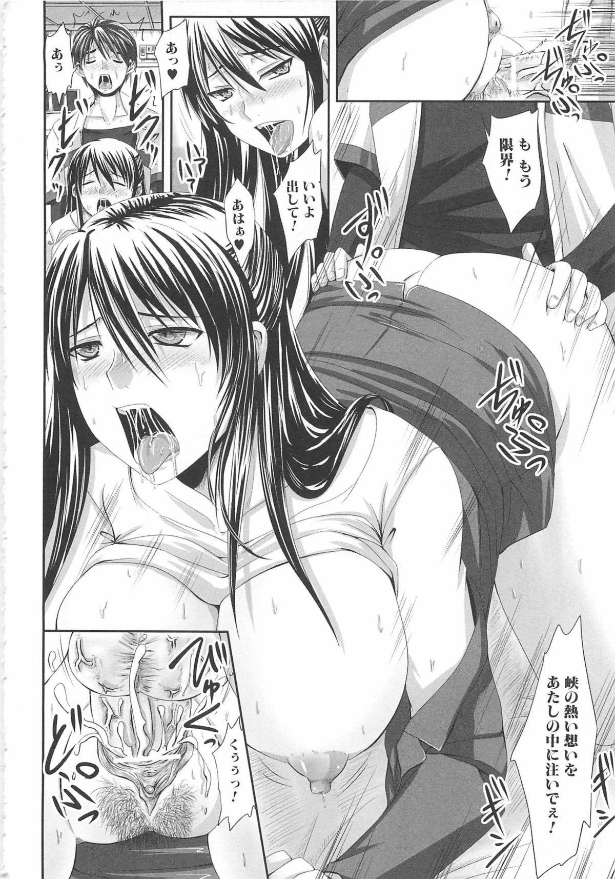[Nozarashi Satoru] Shi-Kan-Ai 126