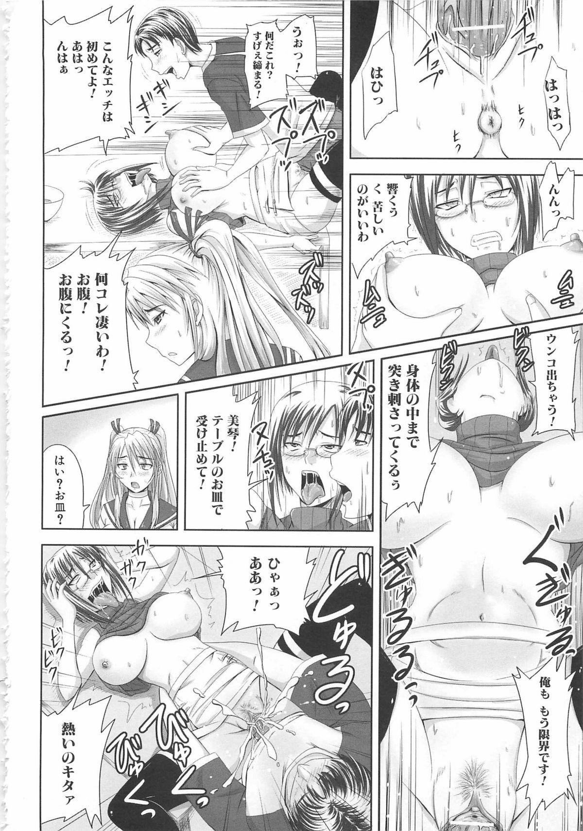 [Nozarashi Satoru] Shi-Kan-Ai 140