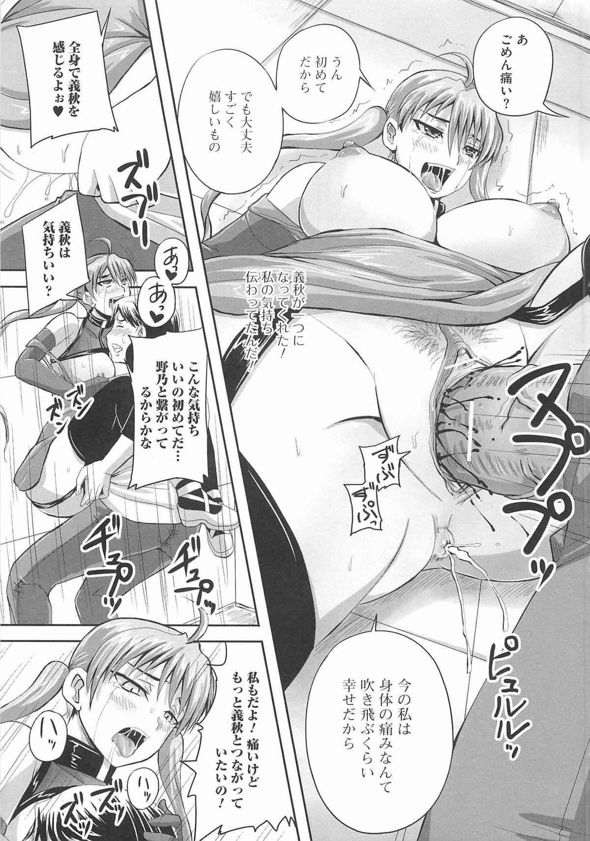 [Nozarashi Satoru] Shi-Kan-Ai 21