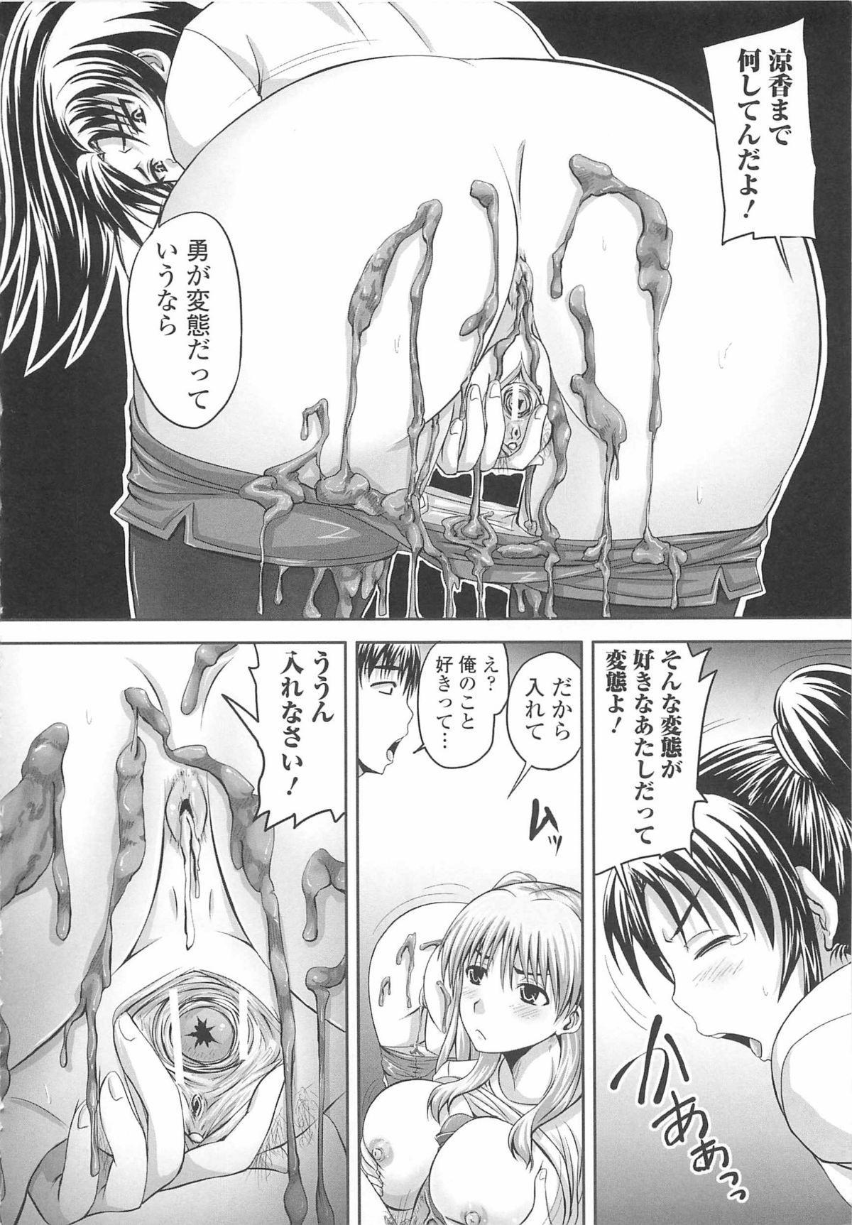 [Nozarashi Satoru] Shi-Kan-Ai 40