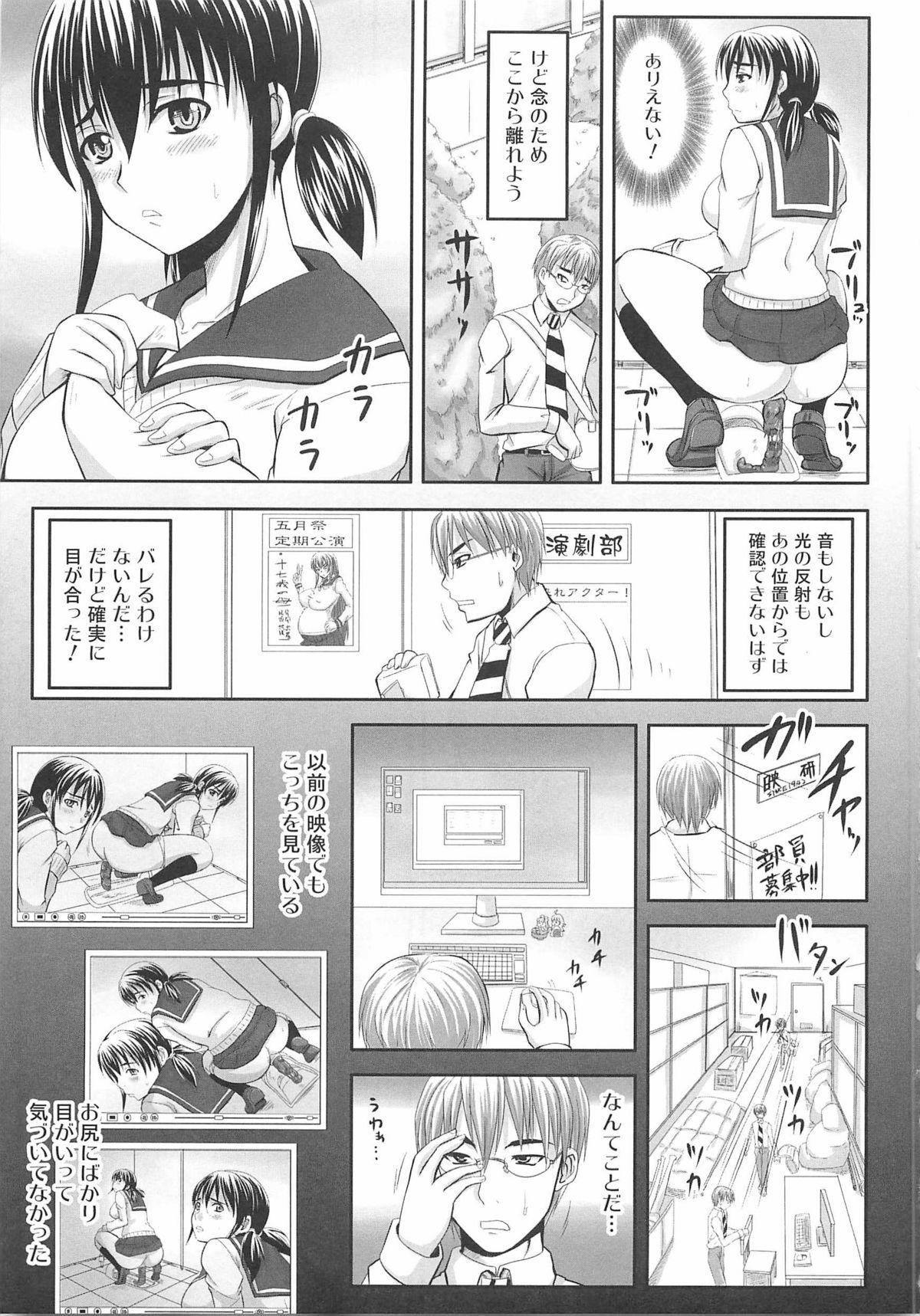[Nozarashi Satoru] Shi-Kan-Ai 53