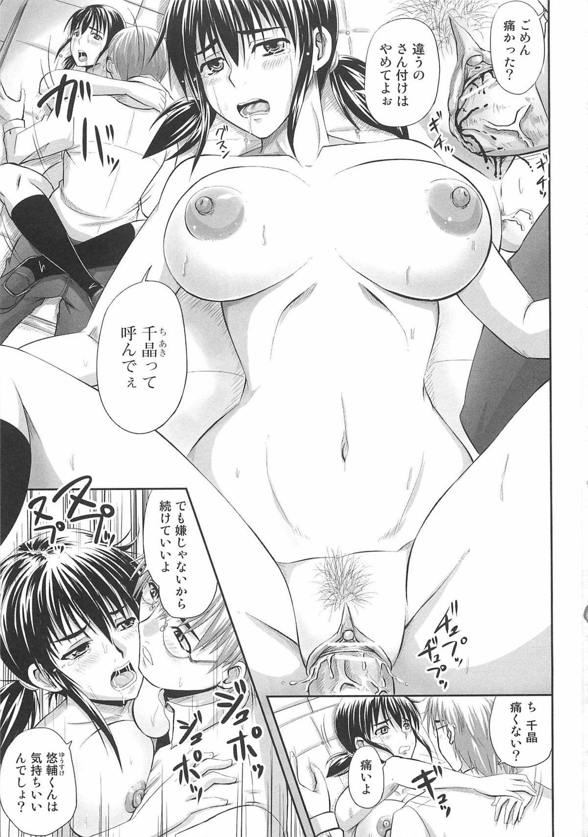 [Nozarashi Satoru] Shi-Kan-Ai 61