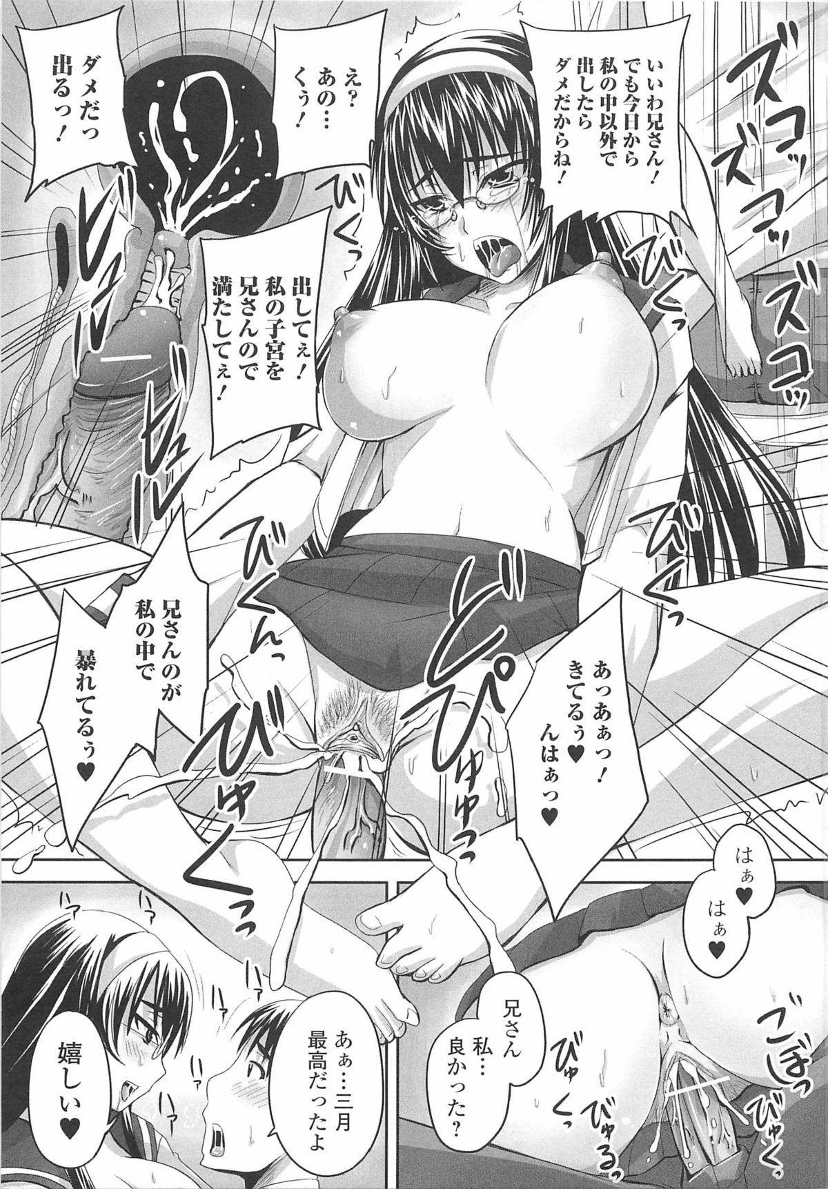 [Nozarashi Satoru] Shi-Kan-Ai 87