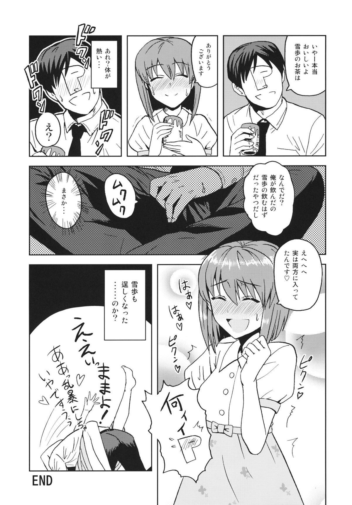 Yowaki na Vampire 27