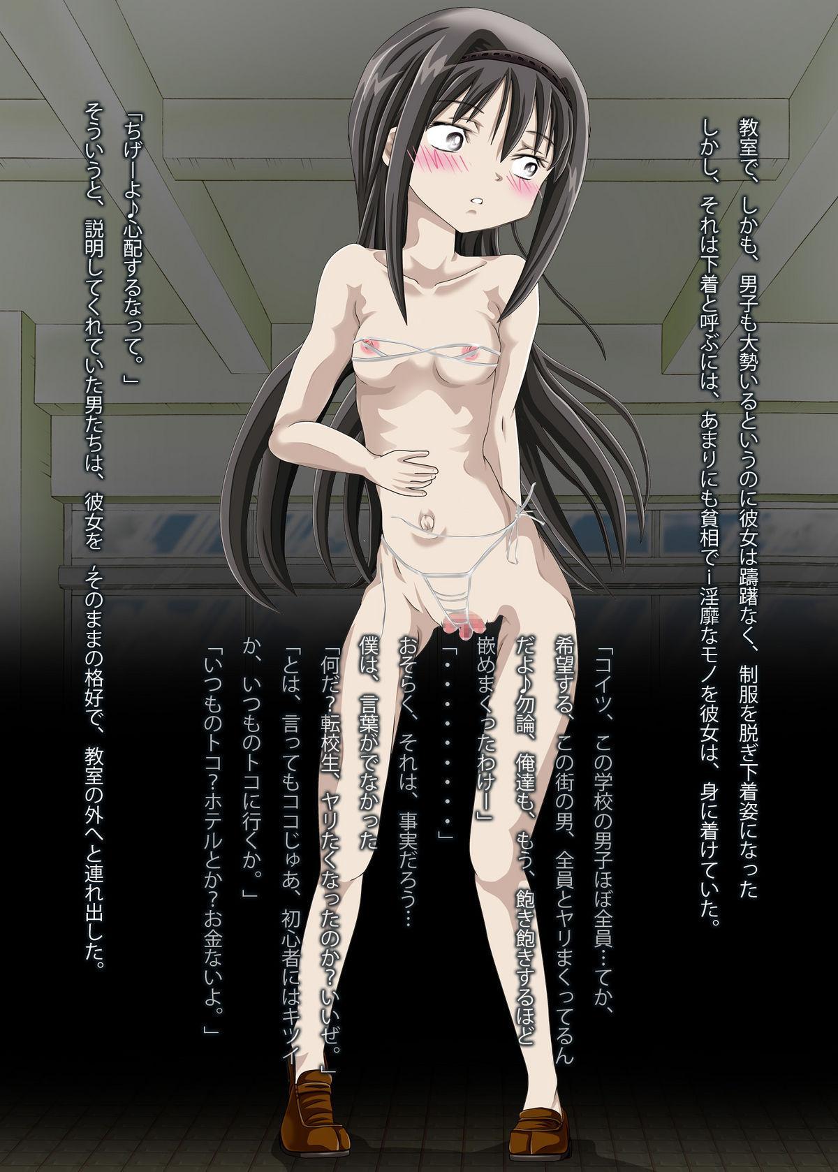 Mubou Shoujo Homura Magica 26