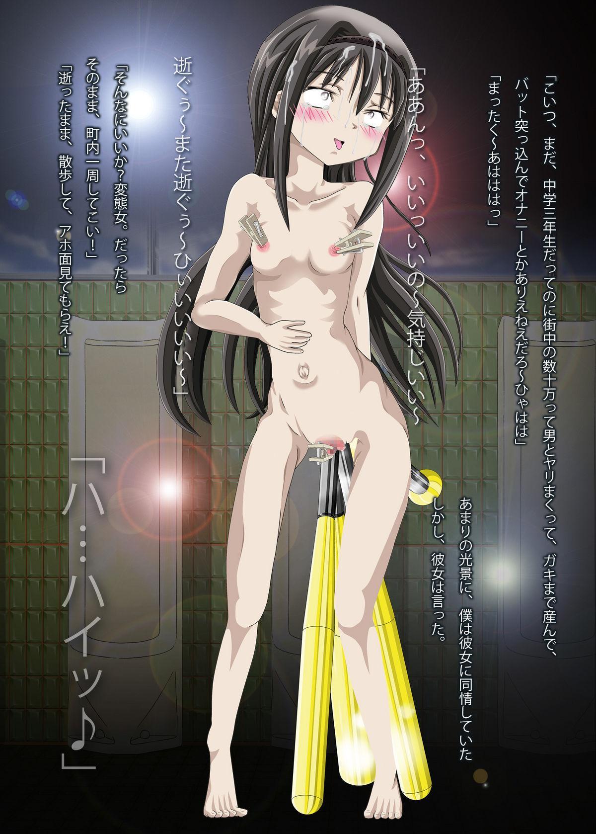 Mubou Shoujo Homura Magica 38