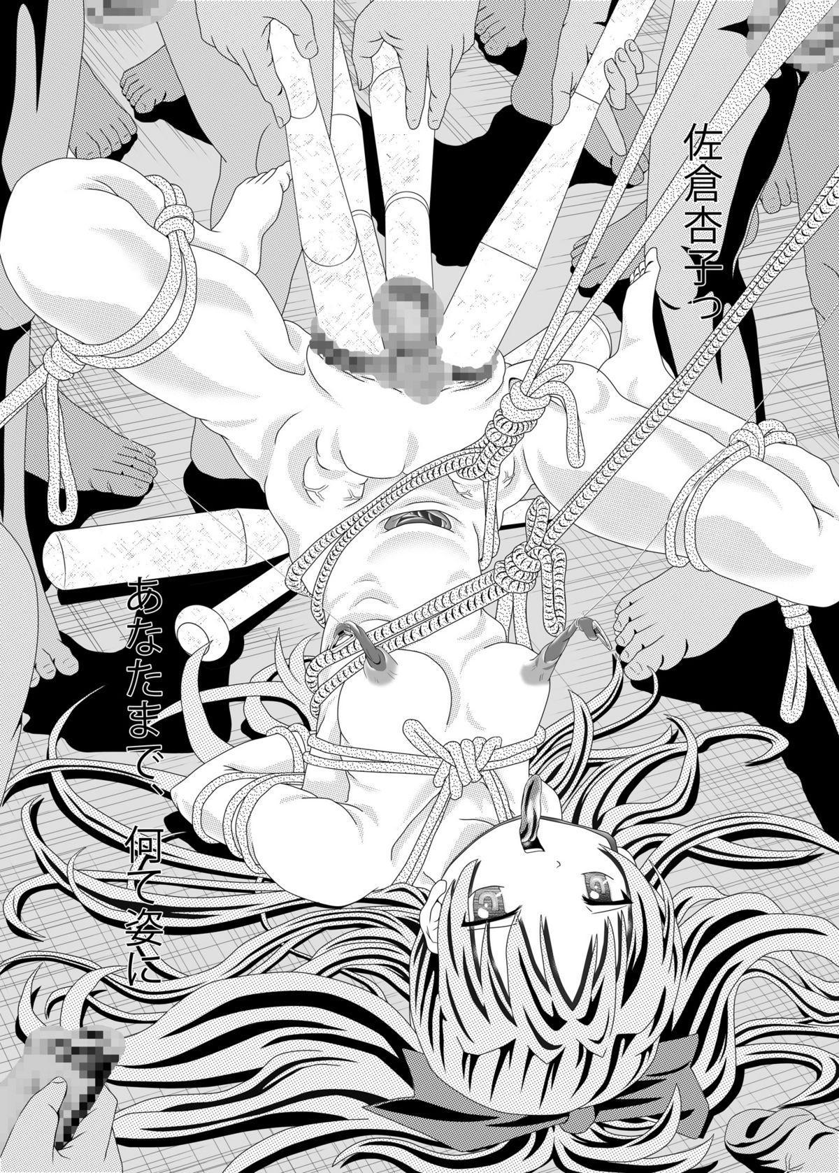 Mubou Shoujo Homura Magica 6