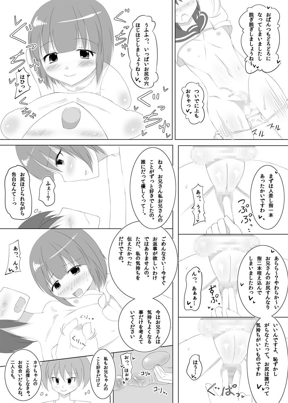 Futanari Time! Vol. 2 12