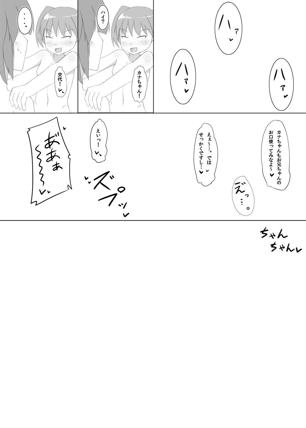 Futanari Time! Vol. 2 21