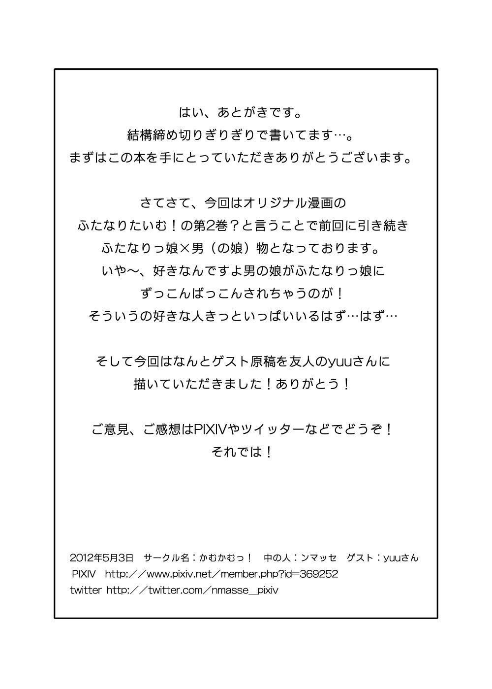 Futanari Time! Vol. 2 23