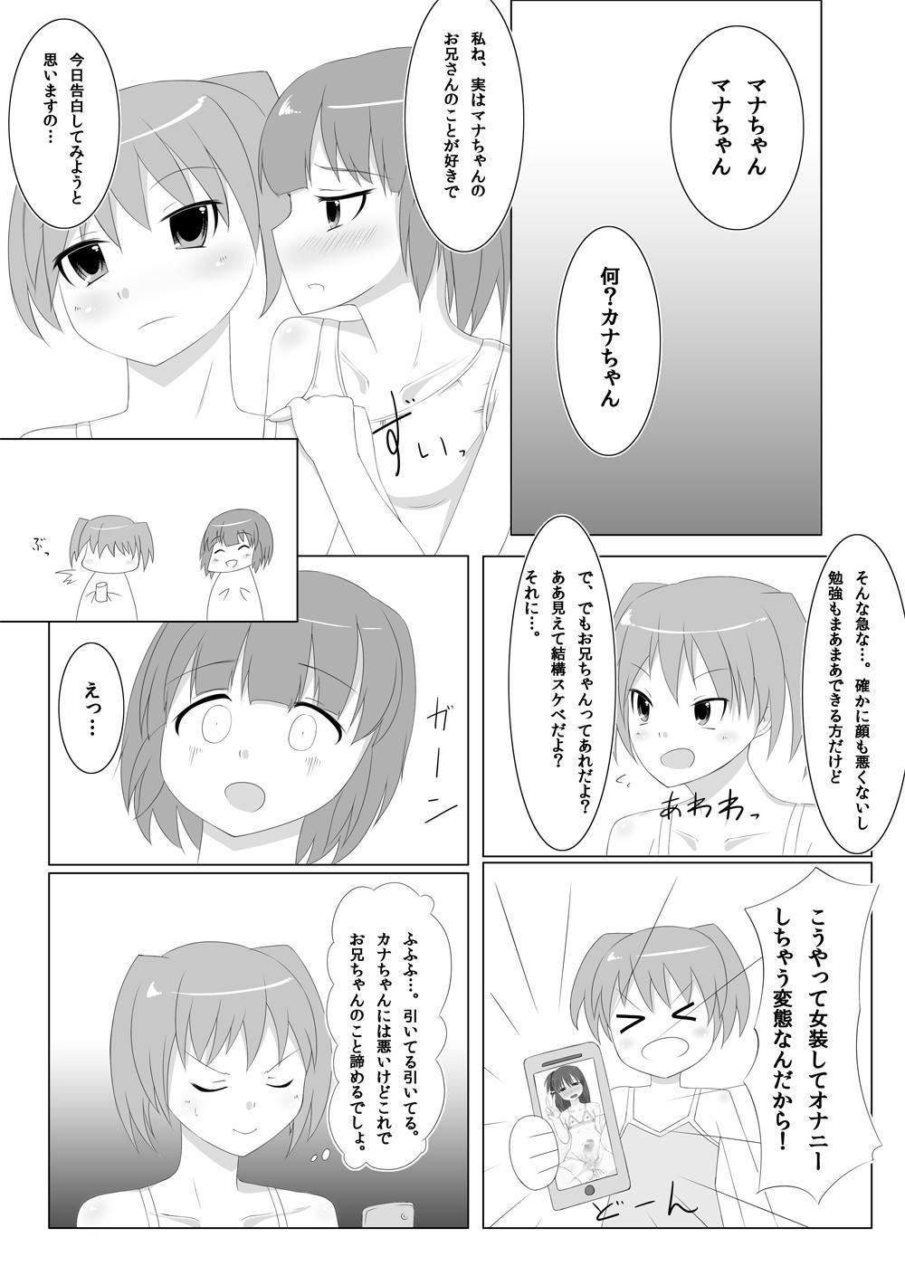 Futanari Time! Vol. 2 4