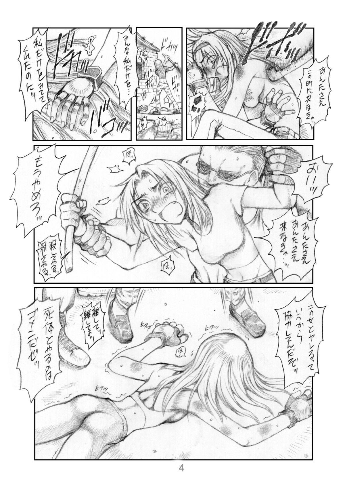 Ruku-Pusyu Sakuhin Shuu 5