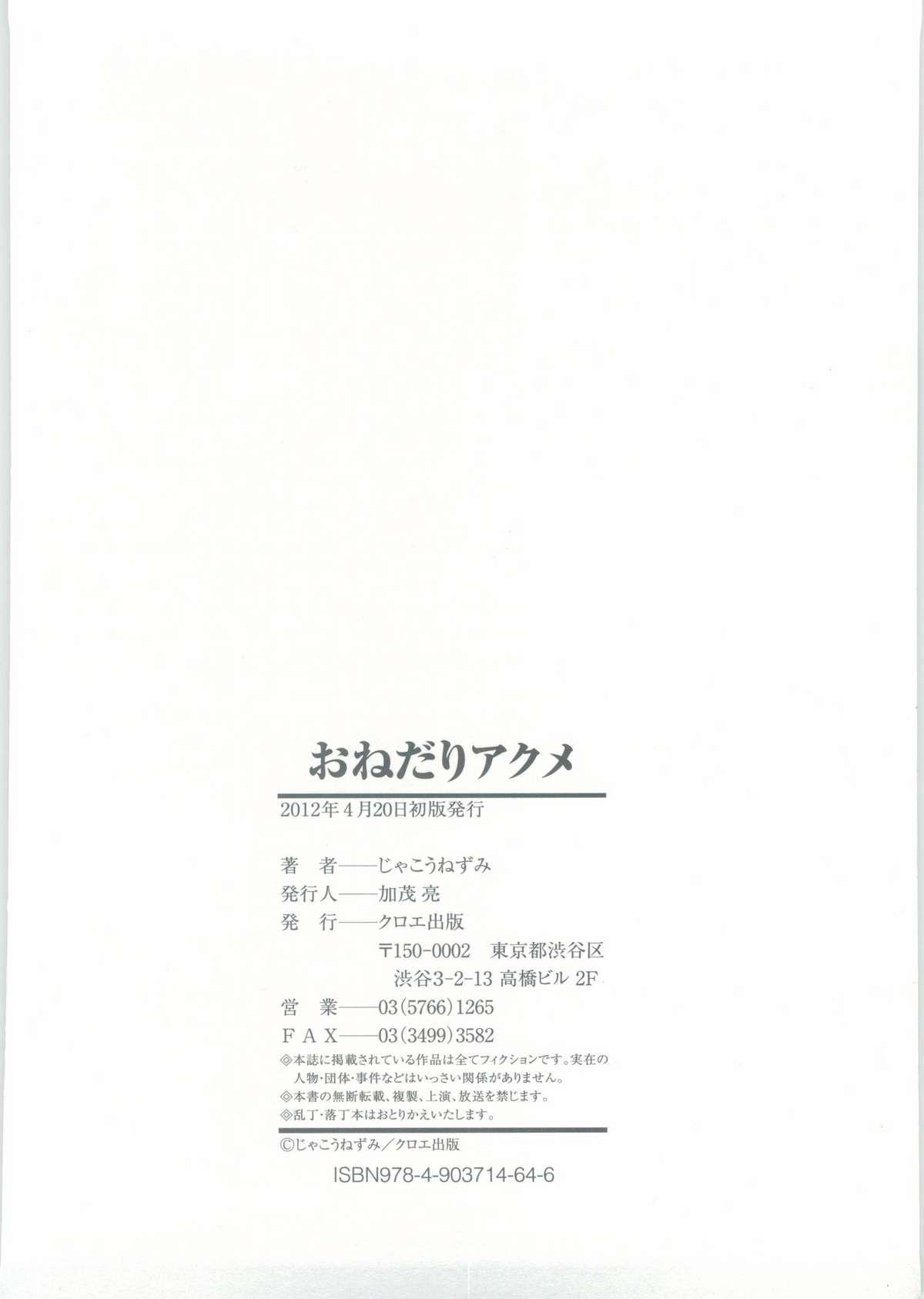 Onedari Acme 208