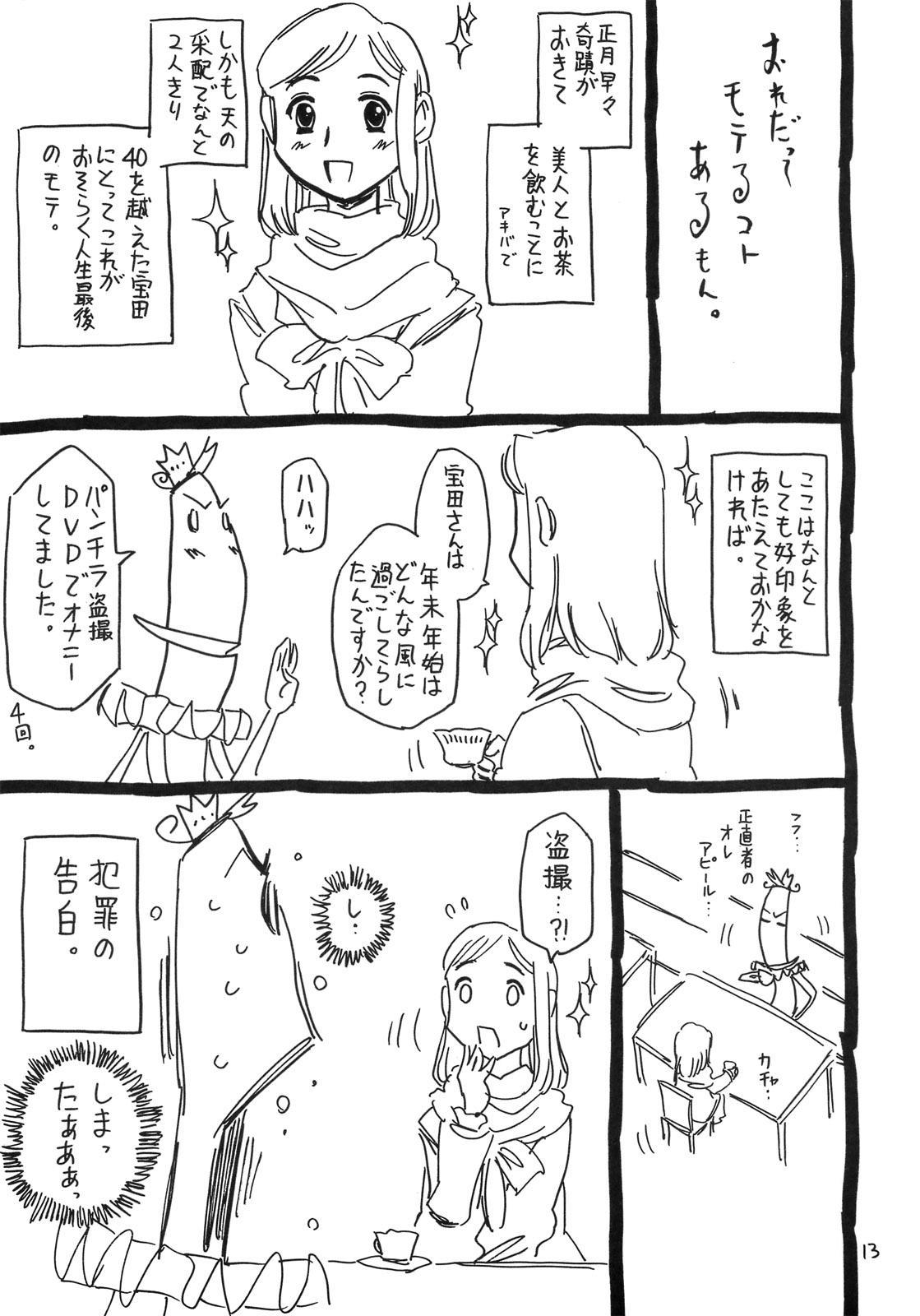 Otonari no Ibuki-san. 11