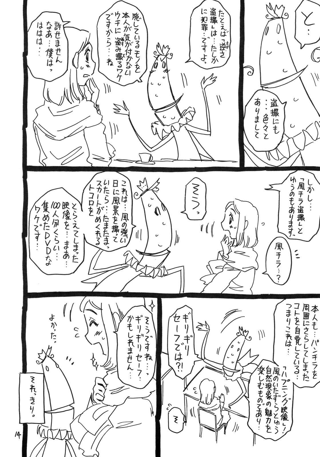Otonari no Ibuki-san. 12
