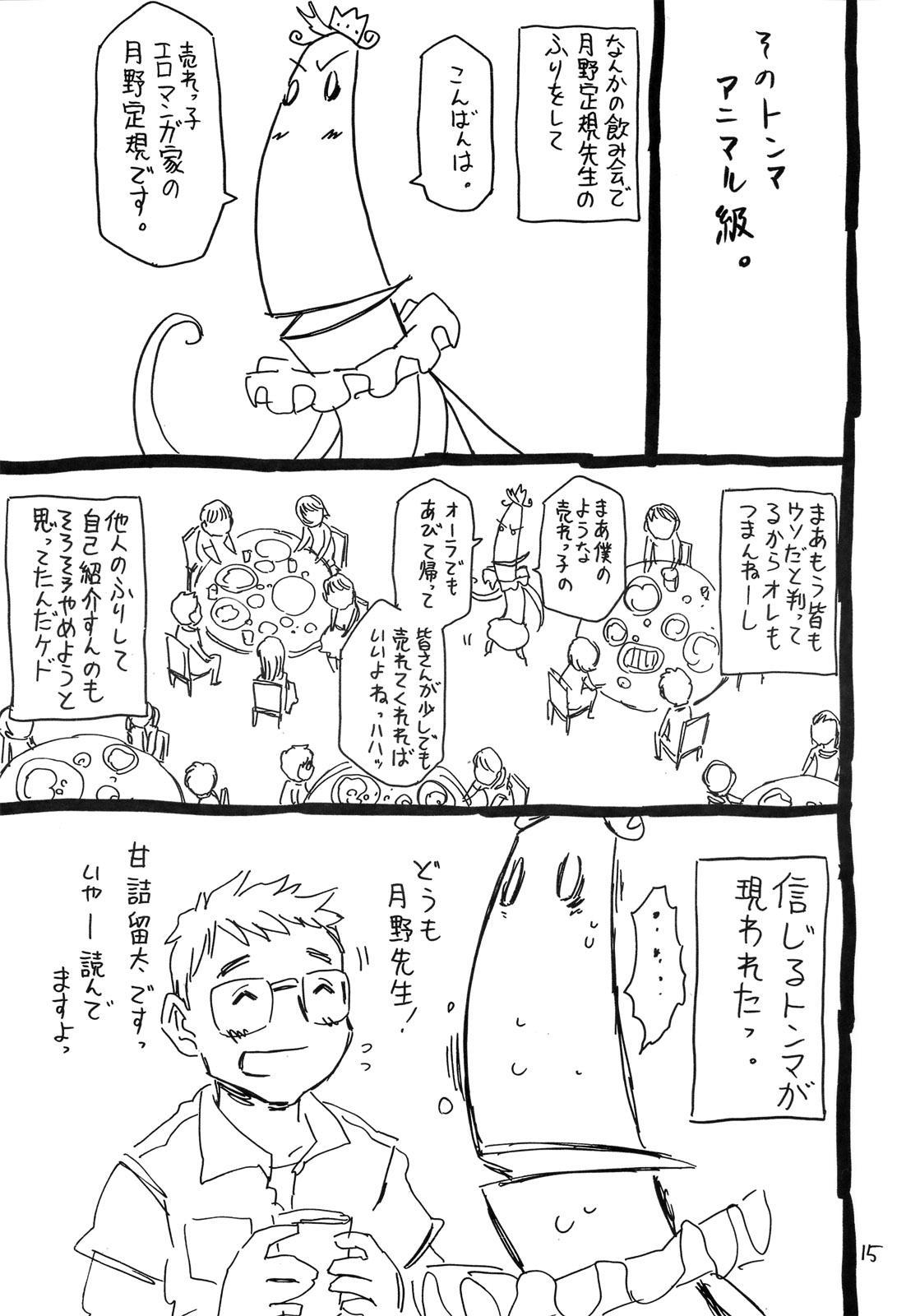 Otonari no Ibuki-san. 13