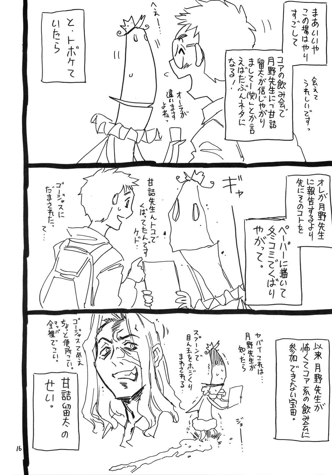 Otonari no Ibuki-san. 14