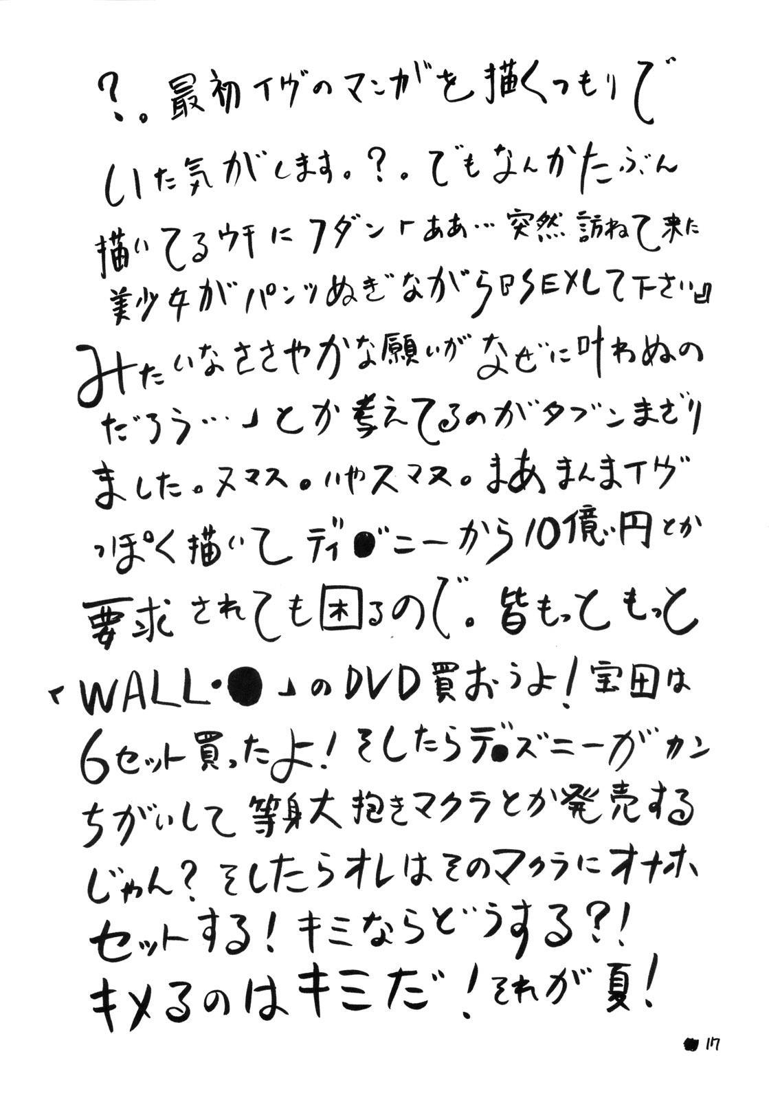 Otonari no Ibuki-san. 15