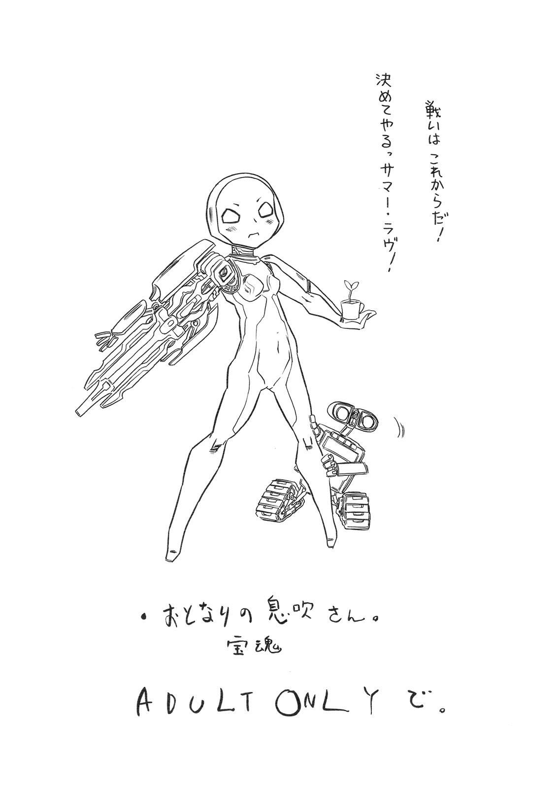 Otonari no Ibuki-san. 17