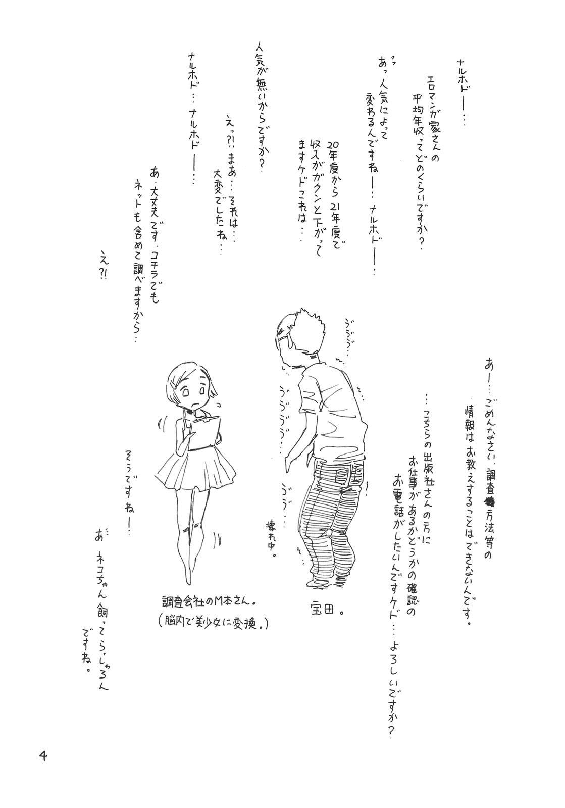 Otonari no Ibuki-san. 2