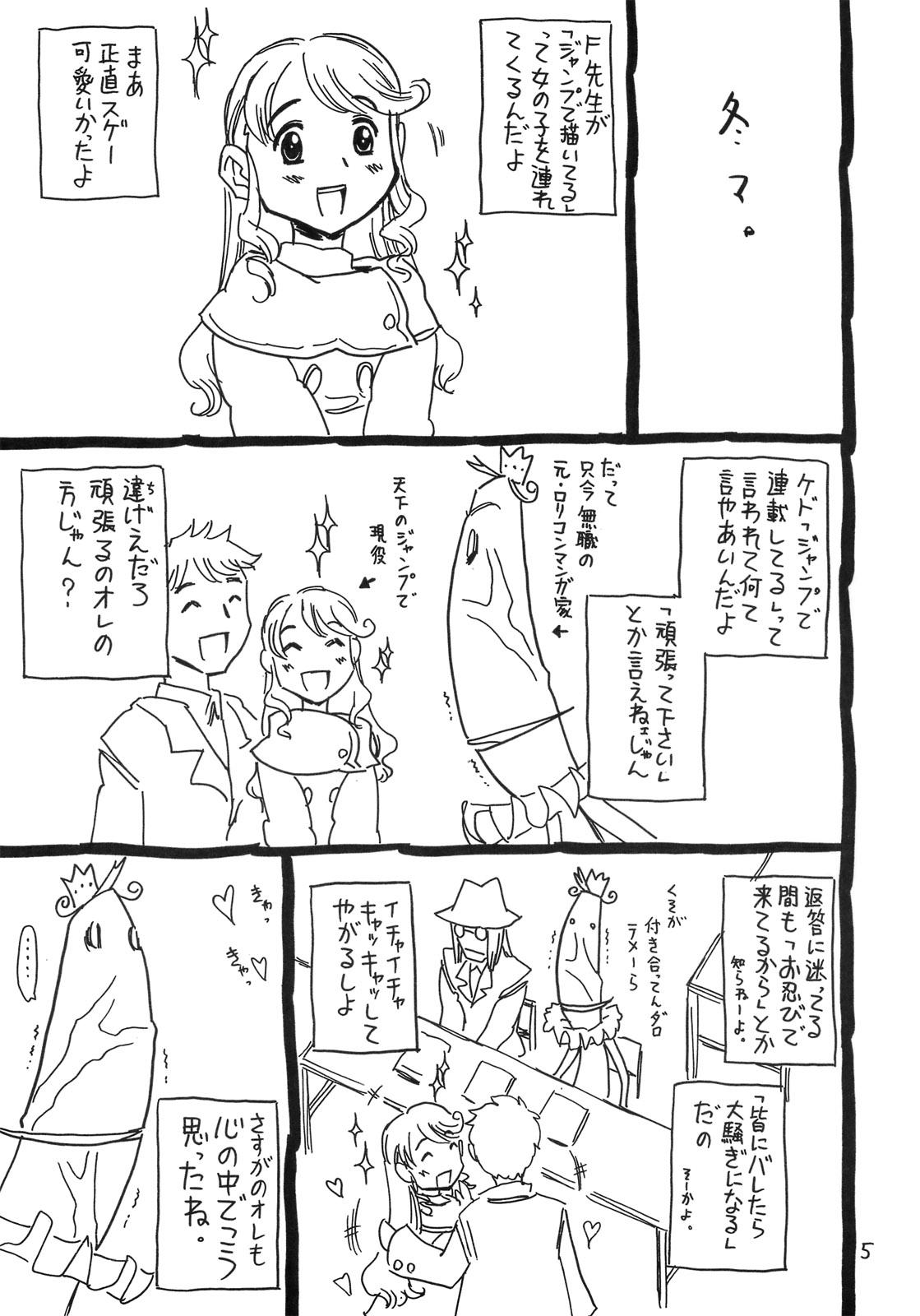 Otonari no Ibuki-san. 3