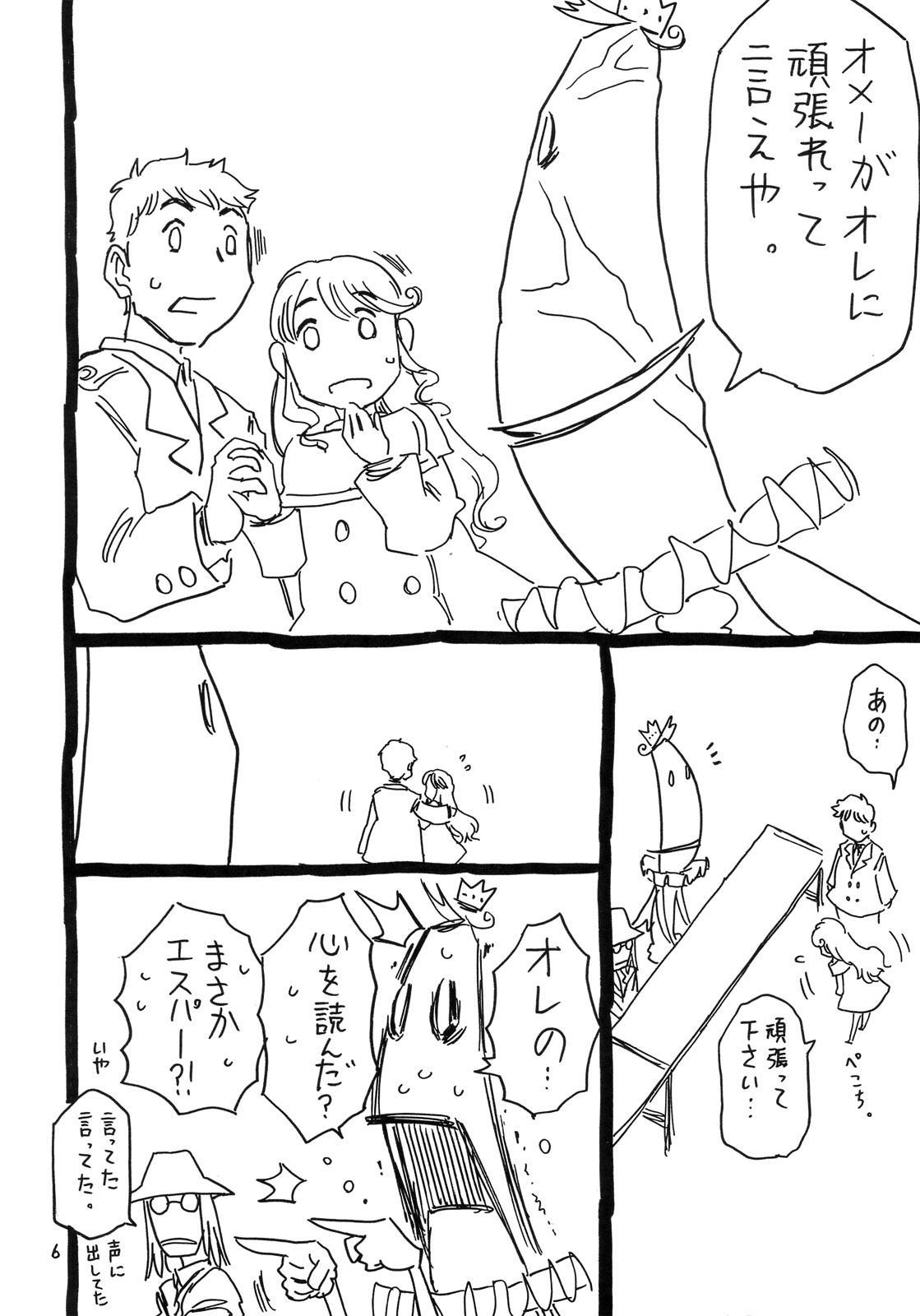 Otonari no Ibuki-san. 4