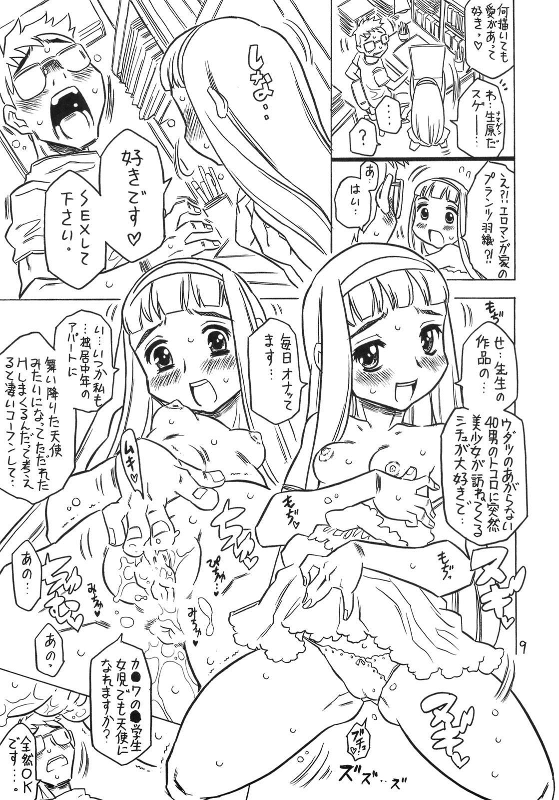 Otonari no Ibuki-san. 7