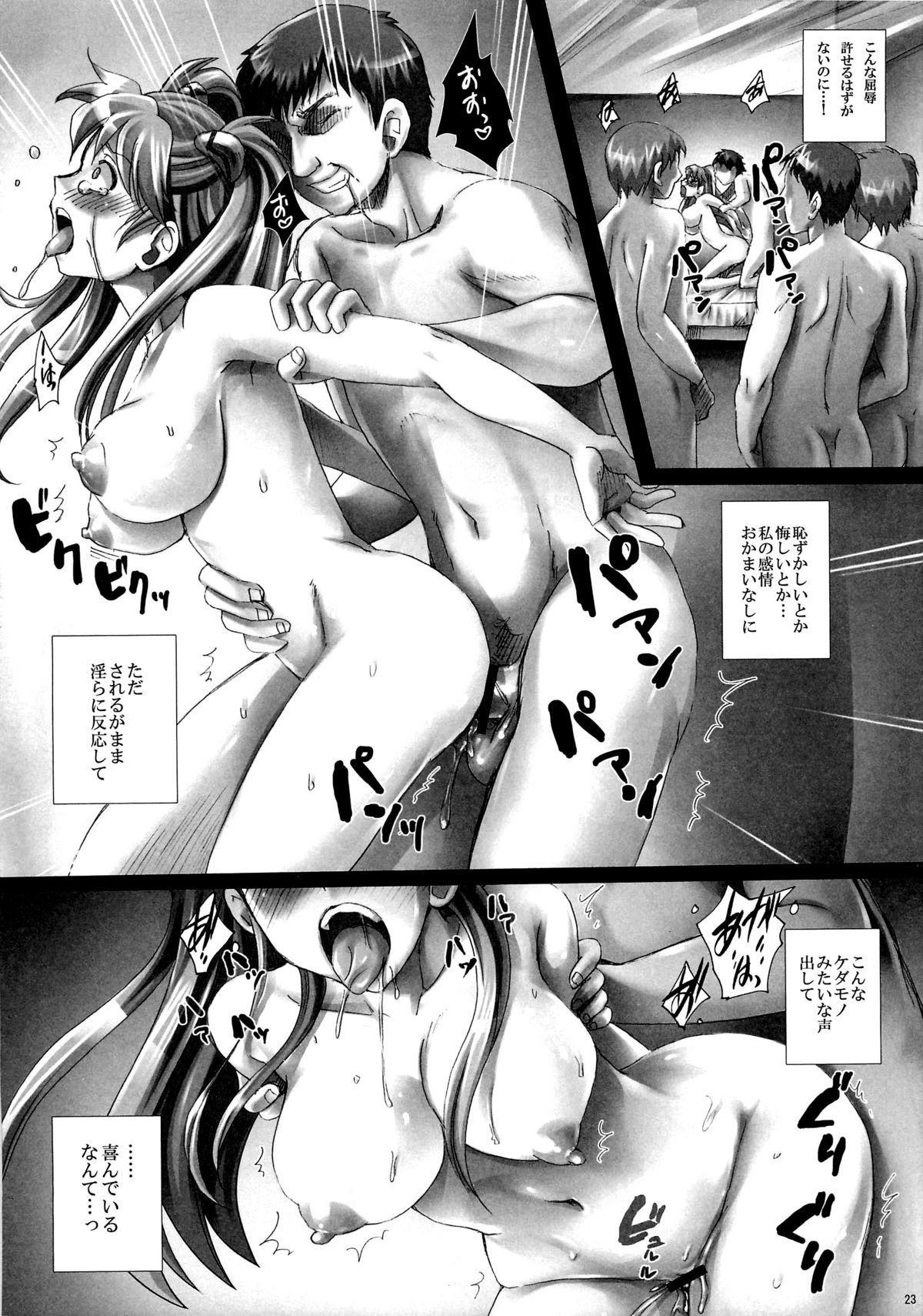 Asuka, Chitsunai Choukyou 21