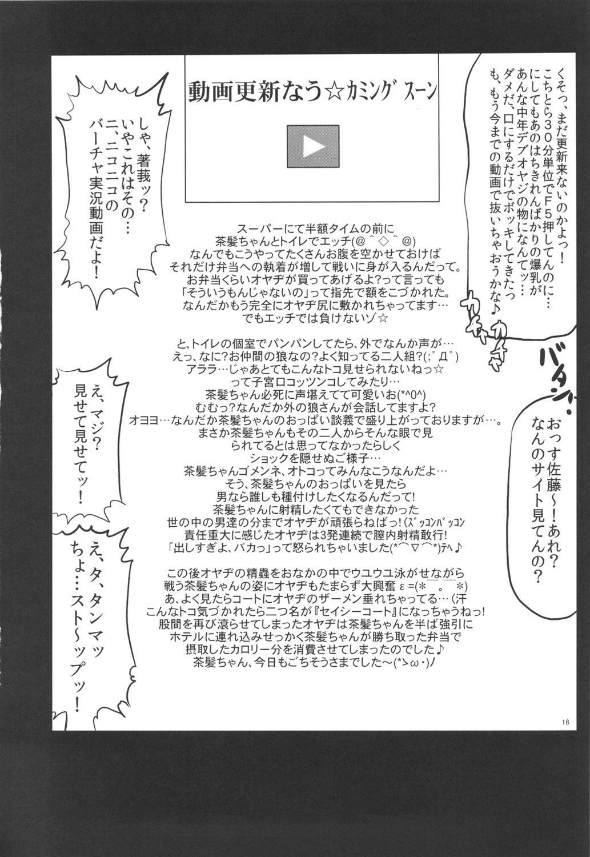 """""""Ano Chara ga Hanshokuyoku Ousei na Kimoota Oyaji no Seishi de Tanezuke Sareru Scene wo Mitai"""" to Iu Yokubou ni Yotte Umidasareta Copy Bon & Guest Genkou Soushuuhen. 14"""