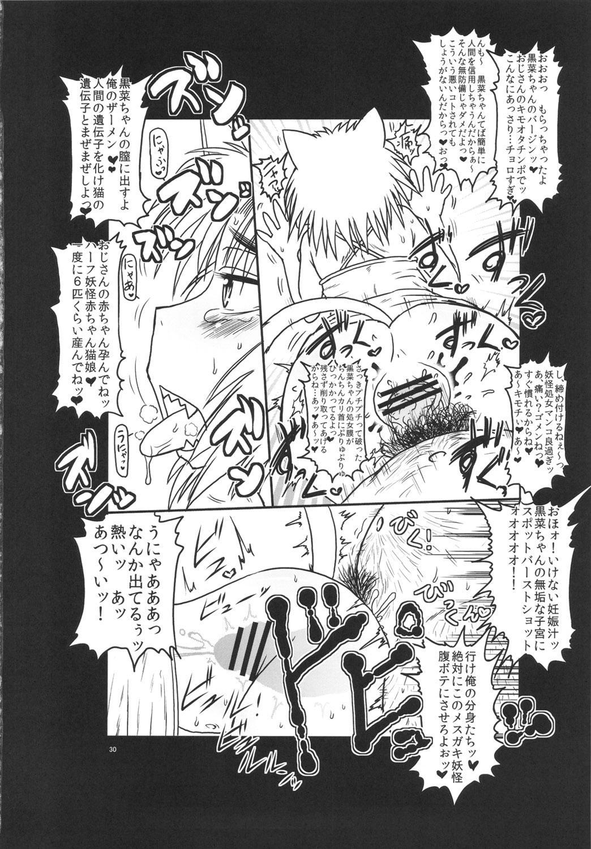 """""""Ano Chara ga Hanshokuyoku Ousei na Kimoota Oyaji no Seishi de Tanezuke Sareru Scene wo Mitai"""" to Iu Yokubou ni Yotte Umidasareta Copy Bon & Guest Genkou Soushuuhen. 28"""