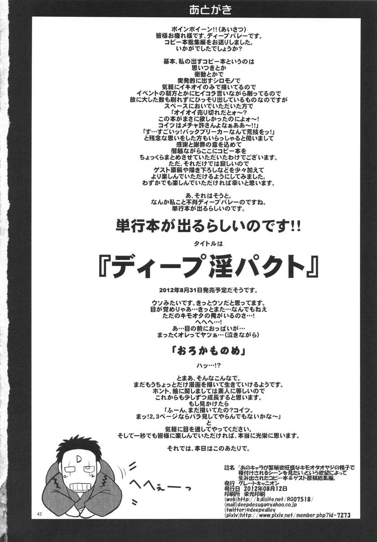 """""""Ano Chara ga Hanshokuyoku Ousei na Kimoota Oyaji no Seishi de Tanezuke Sareru Scene wo Mitai"""" to Iu Yokubou ni Yotte Umidasareta Copy Bon & Guest Genkou Soushuuhen. 40"""