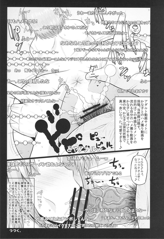 """""""Ano Chara ga Hanshokuyoku Ousei na Kimoota Oyaji no Seishi de Tanezuke Sareru Scene wo Mitai"""" to Iu Yokubou ni Yotte Umidasareta Copy Bon & Guest Genkou Soushuuhen. 5"""