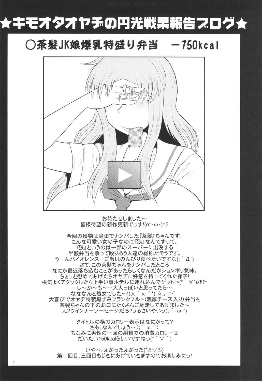 """""""Ano Chara ga Hanshokuyoku Ousei na Kimoota Oyaji no Seishi de Tanezuke Sareru Scene wo Mitai"""" to Iu Yokubou ni Yotte Umidasareta Copy Bon & Guest Genkou Soushuuhen. 7"""