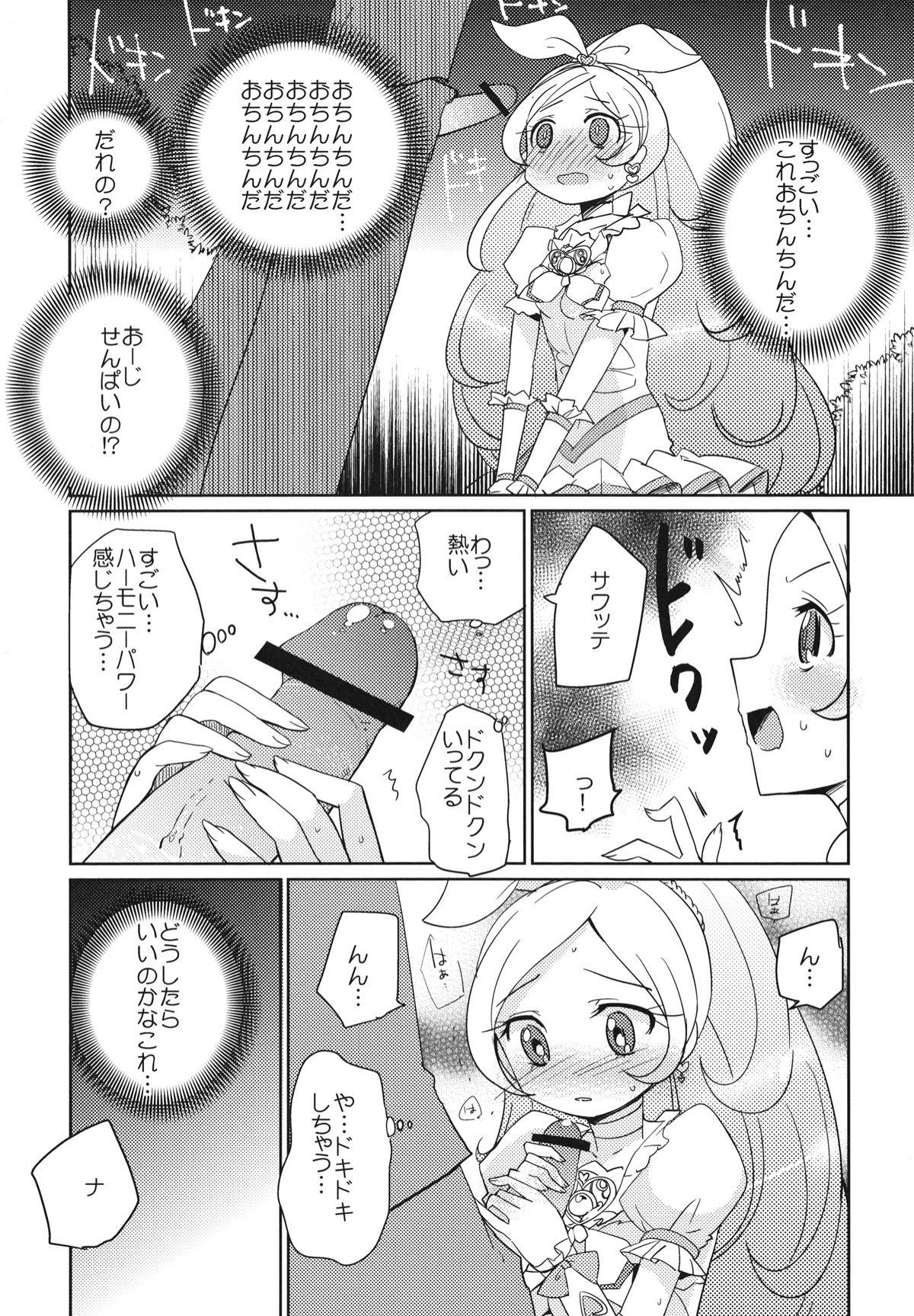 Sanbyoushi! 12