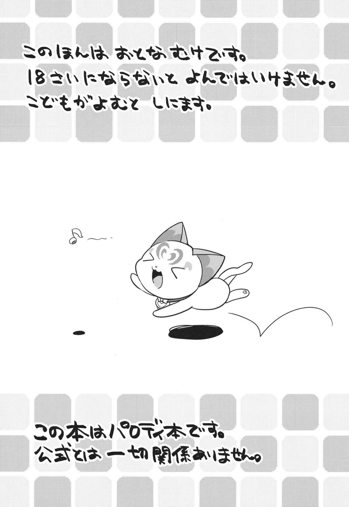 Sanbyoushi! 1