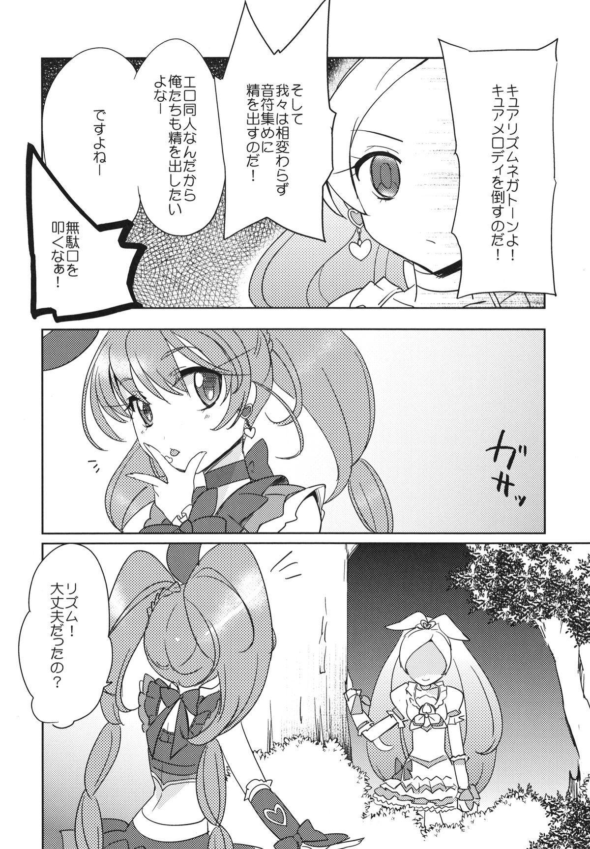 Sanbyoushi! 24