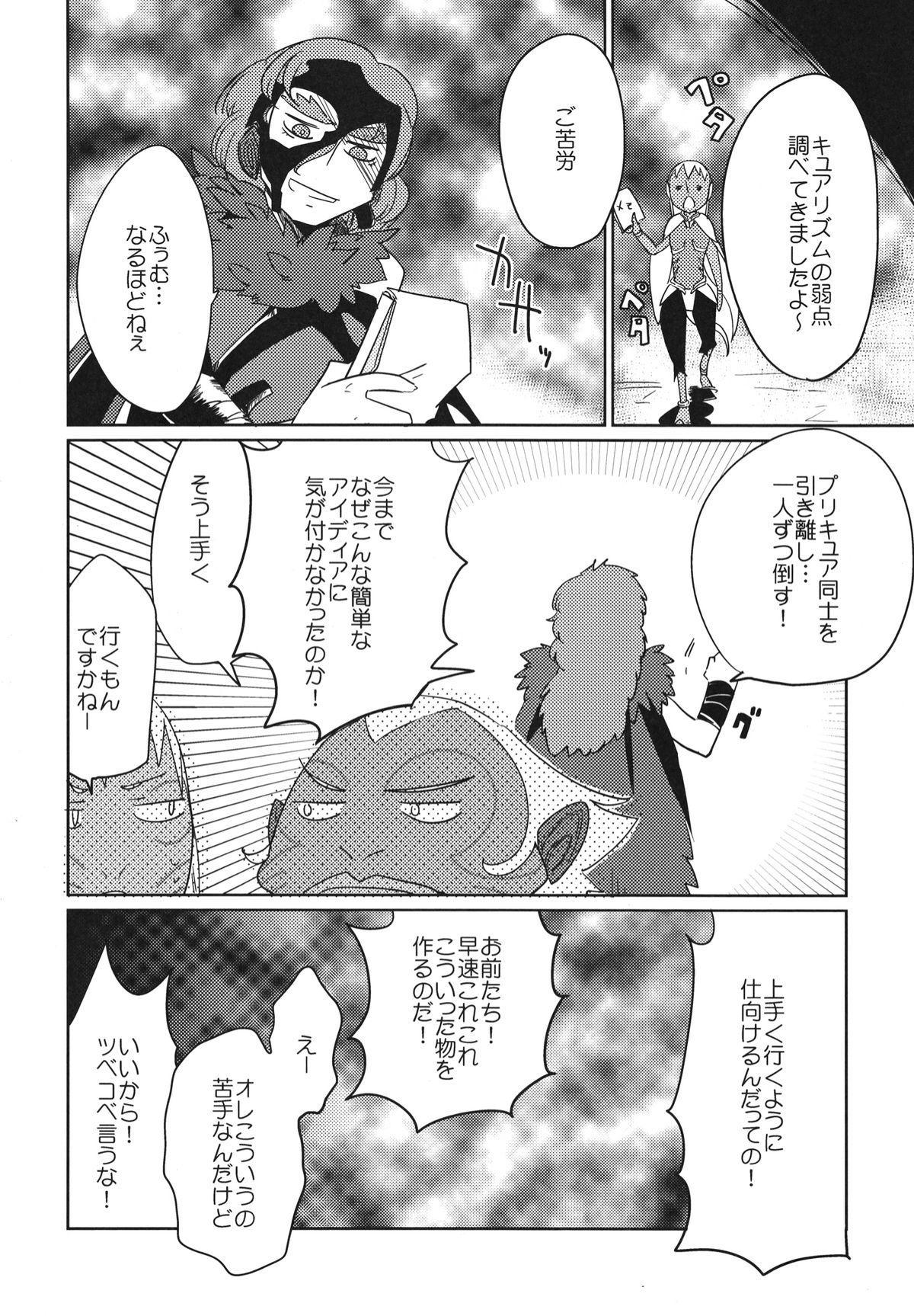 Sanbyoushi! 2