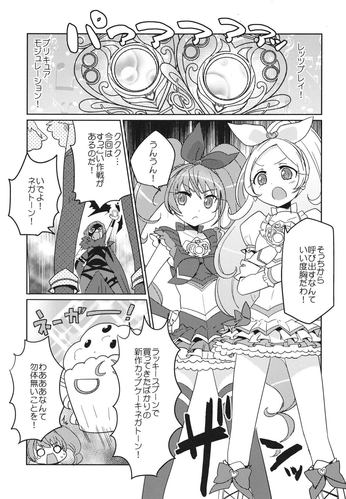 Sanbyoushi! 3
